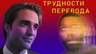 ДОВОД Трудности Перевода   Обзор Фильма TENET