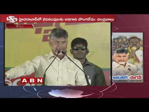 హైదరాబాద్ లో ఆస్తులున్న టీడీపీ నేతలని బెదిరిస్తున్నారు : AP CM Chandrababu Naidu