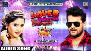 New year song लवर का ग्रीटिंग कार्ड आया है ठीक है Khesari Lal Lava ka greeting card Aaya Hai thik h