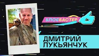 ДМИТРИЙ ЛУКЬЯНЧУК БЛОGБАСТЕР семья друзья направления Интервью
