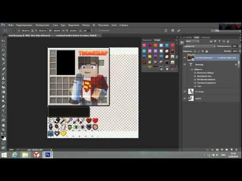 Tutorial #2 Как Создать Свой Инвентарь в Minecraft!