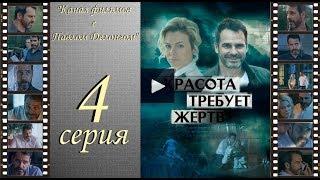 Сериал Красота требует жертв 2018 4 серия ПРЕМЬЕРА Павел Делонг / Pawel Delag