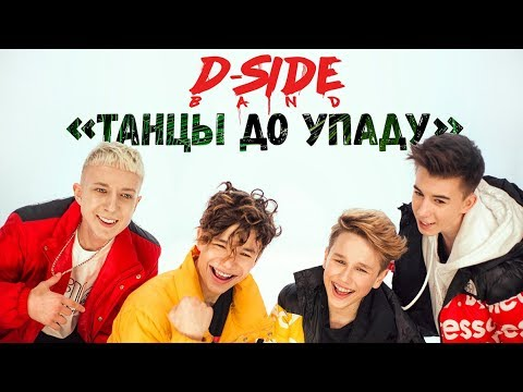 DSIDE BAND - Танцы до упаду (official Video)