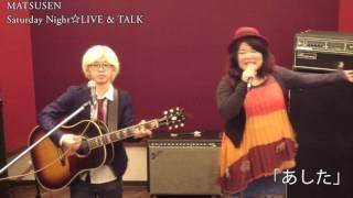 松千 Saturday Night☆LIVE & TALK 第4弾公開!!】 最終回の第4弾はリクエ...