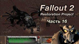 Fallout 2: Restoration Project — Часть 16 (Штурмовая группа Анклава)