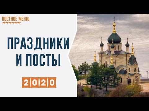 Православный календарь праздников и постов на 2020 год