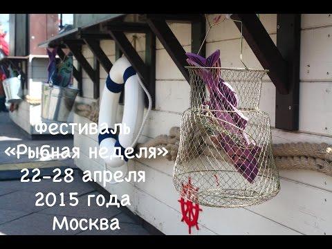 Афиша: Фестиваль «Рыбная неделя» в Москве