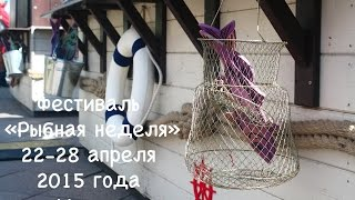 Смотреть видео Афиша: Фестиваль «Рыбная неделя» в Москве онлайн