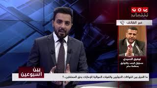 ماالفرق بين انتهاكات الحوثيين والقوات الموالية للإمارات بحق المعتقلين|مع توفيق الحميدي #بين_اسبوعين