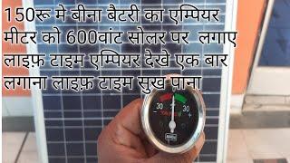 ▶️ solar panel ke amp permanent kaise check Karen
