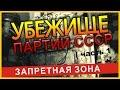 Сталк. Убежище партии СССР во Владивостоке ( часть1 )