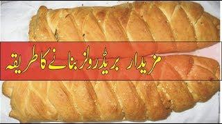 bread rolls recipe in urdu | special ramadan recipes | recipe in urdu | kashif tv