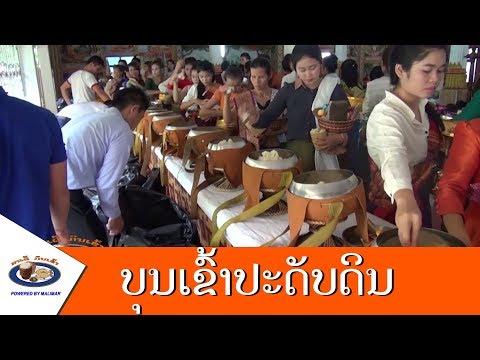 Lao food - ອາຫານລາວ - อาหารลาว #EP10