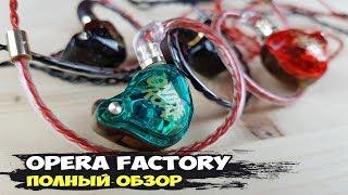 Наушники Opera Factory OS1 и OM1: линейка с упором на бас