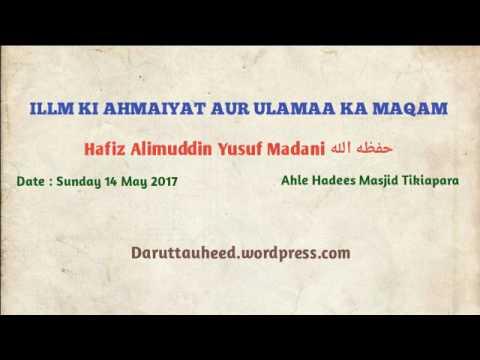 Illm ki Ahmaiyat Aur Ulamaa Ka Maqam | Hafiz Alimuddin Yusuf Madani حفظه الله