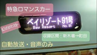 [自動放送]特急ロマンスカー・ベイリゾート91号本厚木行(新木場→町田)
