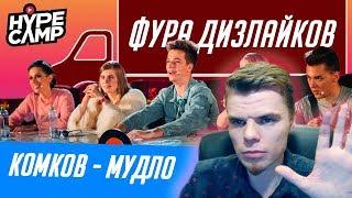ФУРА ДИЗЛАЙКОВ: HYPE CAMP и КОМКОВ М*ДЛО