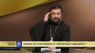 Протоиерей Андрей Ткачев. Можно ли участвовать в «святочных гаданиях»?