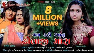 CHAM KARI AAVU  DHOLAJI MARA - Singer Kalpesh Thakor krisna Thakor New song Full HD 2020
