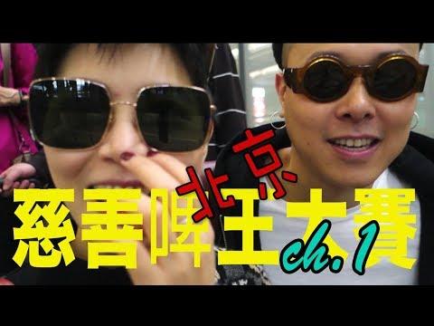 RNC Travel: 北京慈善啤王大賽 ch.1 ( Stephanie妝容裝備大公開!! 入住半島超豪華套房~ )
