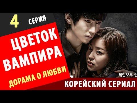 Корейские сериалы с русской озвучкой скачать торрентом
