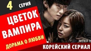 ЦВЕТОК ВАМПИРА  4 серия Вампирский цветок корейские сериалы с русской озвучкой корейский сериал про