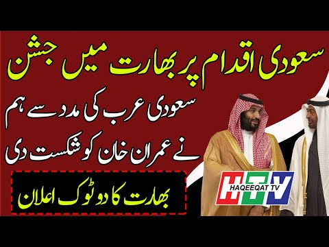 India is Appreciating MBS and Saudi Arabia Due to Imran Khan