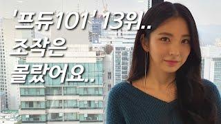 [이수현을 만나다] 인터뷰 중 오열...
