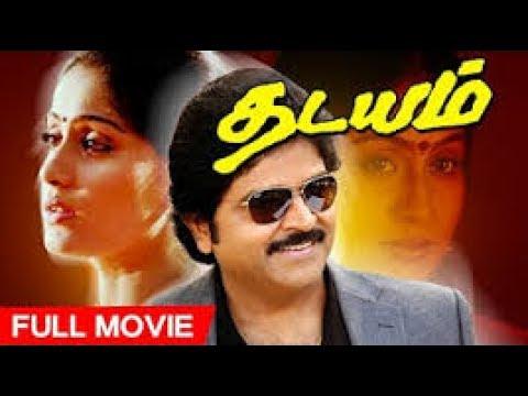 Thadayam | Ramki,Vijayasanthi,Vadivelu | Tamil Superhit Movie HD