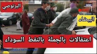 اعتقالات بالجملة اثناء محاربة النقط السوداء بالبرنوصي بالبيضاء