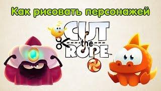 Как рисовать персонажей Cut the Rope: Magic - Уроки рисования - Ам Ням - Мультики для детей(Попробуйте нарисовать персонажей из Cut the Rope: Magic! В этом сборнике рассказано, как нарисовать Дракона, Птичку,..., 2016-11-22T16:17:00.000Z)