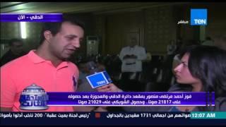 الاستحقاق الثالث - لقاء مع النائب أحمد مرتضى منصور ... التصفيق للسلطة جهل والمعارضة الدائمة جهل