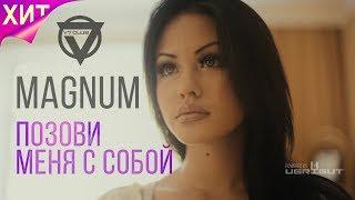 MAGNUM V7 CLUB Позови меня с собой Official Music Video