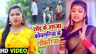 Kavita Yadav का New भोजपुरी धोबी गीत छोड़ के आजा कोयलरिया के नौकरिया Anil Kurmi Dhobi Geet