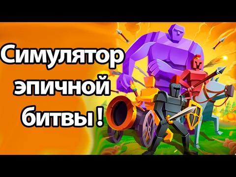 Game simulator battle / Tower Conquest # 17из YouTube · Длительность: 16 мин5 с
