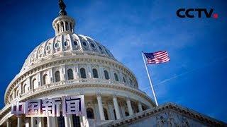 [中国新闻] 美国参议院表决通过提案 反对向中东三国军售 | CCTV中文国际