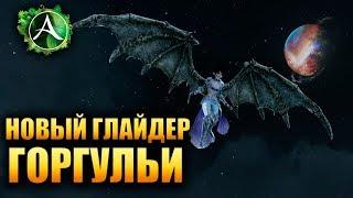 ArcheAge - ВЫБИЛ ТОП ГЛАЙДЕР!