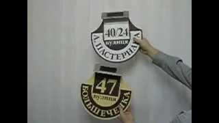 Адресные таблички на солнечных батареях - r-mix.com.ua(Посмотреть цены, заказать таблички с подсветкой на солнечных батареях можно на сайте r-mix.com.ua., 2013-11-02T17:16:17.000Z)