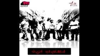 West El Balad Band -Antika   فريق وسط البلد-أنتيكا