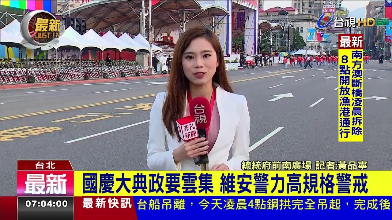 2019.10.10 臺視主播 黃品寧 國慶大典採訪報導 - YouTube