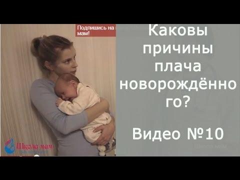 Каковы причины плача новорождённого? Почему ребёнок плачет?