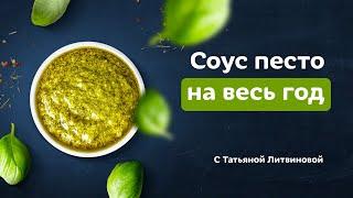 Как приготовить соус песто. Быстро и вкусно Рецепты от Татьяны Литвиновой.
