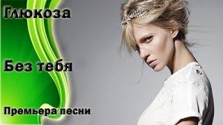 Глюк 39 oZa Глюкоза Без тебя