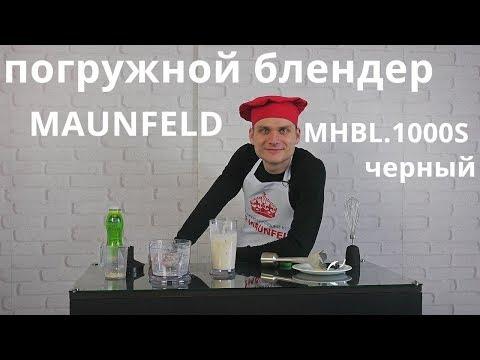 Блендер Maunfeld MHBL.1000S
