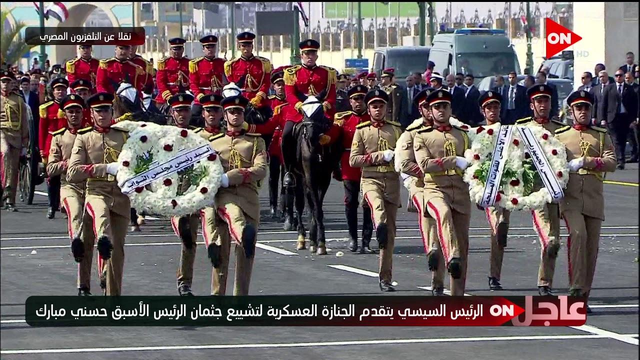 جنازة عسكرية لتشييع جثمان الرئيس الأسبق حسني مبارك
