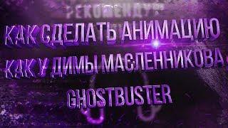 Как сделать анимацию как у Димы Масленникова | GhostBuster (ТУТОРИАЛ)