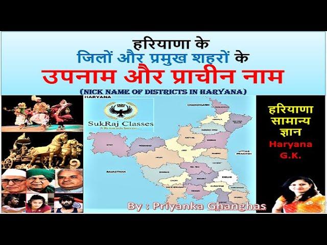 हरियाणा के प्रसिद्ध शहरो के उपनाम/Haryana famous Cities with their Nicknames/Old Names#sukrajclasses