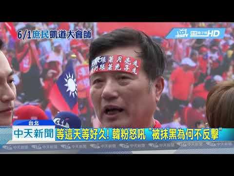 20190601中天新聞 凍未條! 站上「庶民發聲台」 韓粉為韓怒吼
