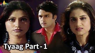Aap Beeti Tyaag Part - 1 | Hindi TV Serials | Aatma Ki Khaniyan | Sri Balaji Video
