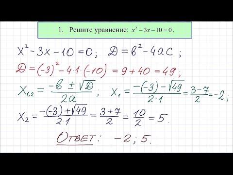 ГВЭ по математике для 9 класса #1